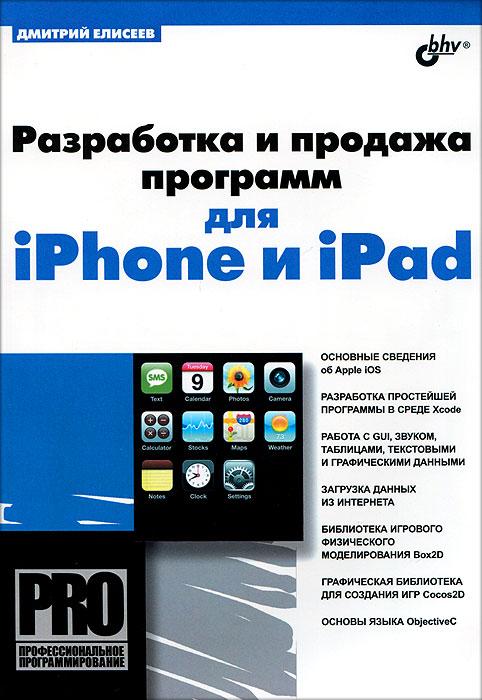 ���������� � ������� �������� ��� iPhone � iPad