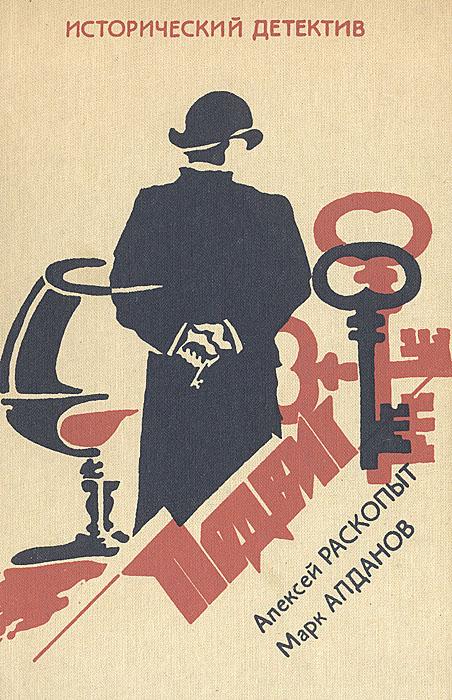 Исторический детектив. Подвиг. Том 9