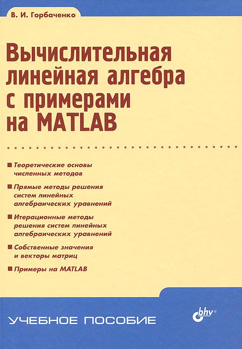 Вычислительная линейная алгебра с примерами на MATLAB ( 978-5-9775-0725-7 )