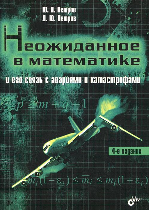 Неожиданное в математике и его связь с авариями и катастрофами. Ю. П. Петров, Л. Ю. Петров