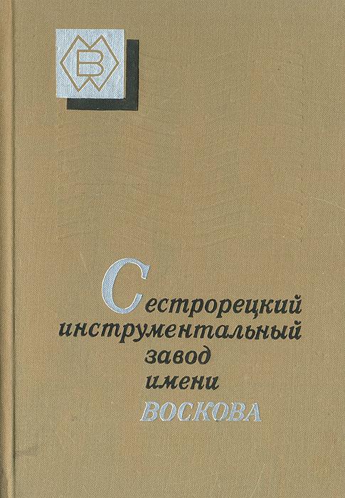 Сестрорецкий инструментальный завод имени Воскова. 1721-1967
