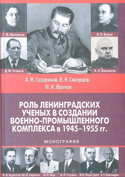 Роль ленинградских ученых в создании военно-промышленного комплекса в 1945-1955 гг.