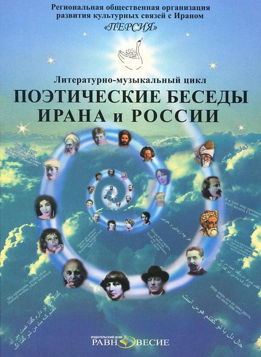 Поэтические беседы ирана и россии и в