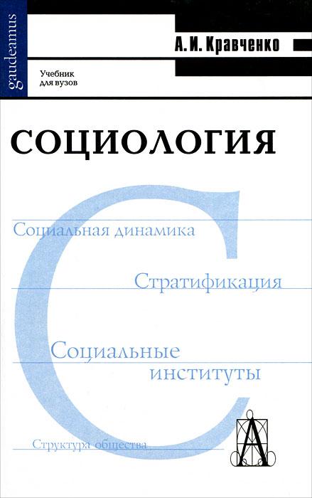 Социология ( 5-8291-0750-3 )