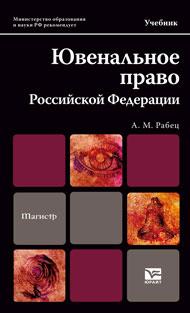 Ювенальное право Российской Федерации. А. М. Рабец