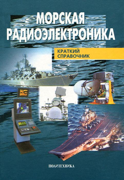 Морская радиоэлектроника. Краткий справочник ( 5-7325-0615-2 )