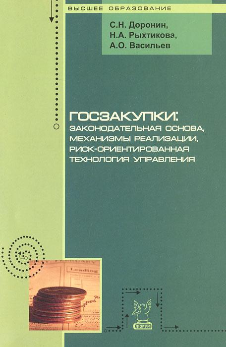 Госзакупки. Законодательная основа, механизмы реализации, риск-ориентированная технология управления ( 978-5-91134-561-7 )