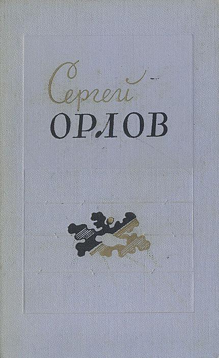 Сергей Орлов. Стихотворения 1938-1958
