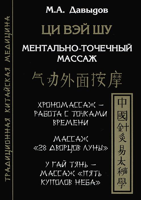 Ци Вэй Шу. Ментально-точечный массаж. М. А. Давыдов