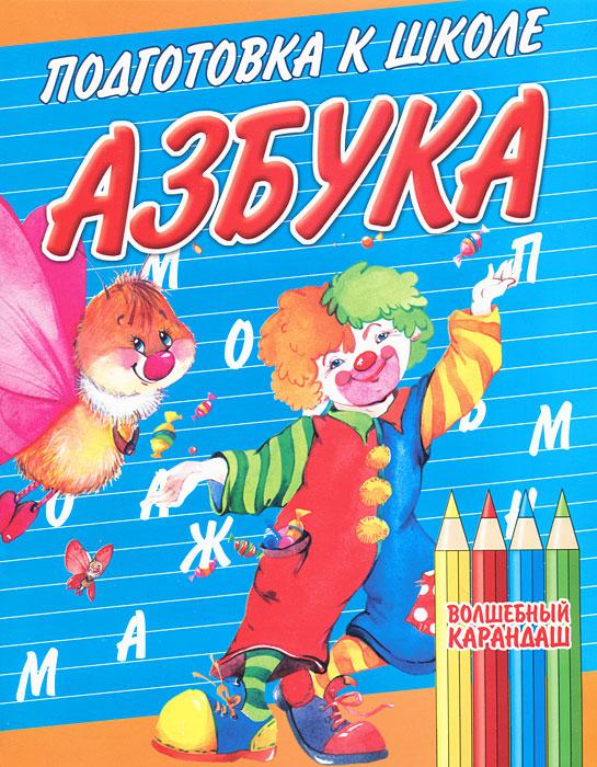 Азбука. Подготовка к школе ( 985-985-16-2924-0 )