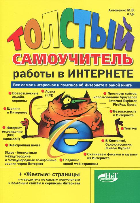 Толстый самоучитель работы в Интернете. М. В. Антоненко, А. П. Томашевский, Р. Г. Прокди