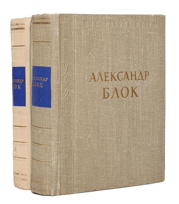 Александр Блок. Стихотворения и поэмы в 2 томах (комплект)