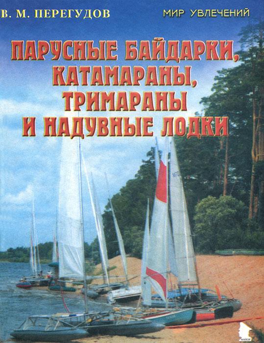 Парусные байдарки, катамараны, тримараны и надувные лодки ( 5-901321-49-9 )