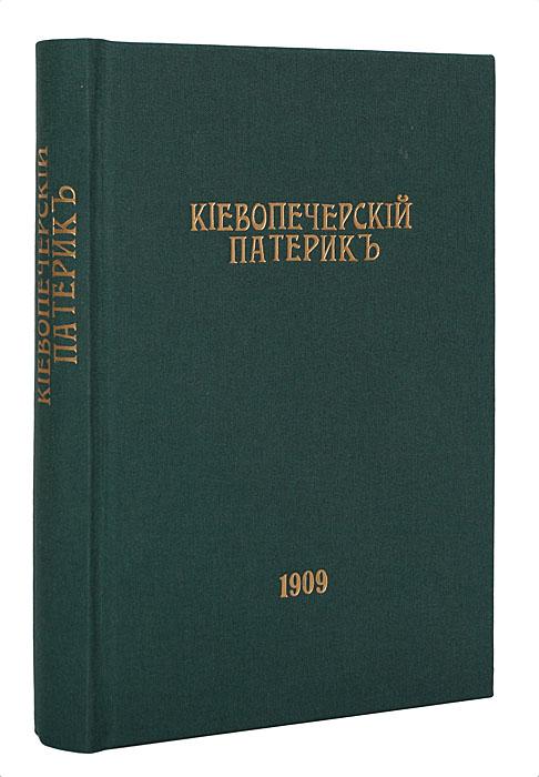 Киевопечерский Патерик