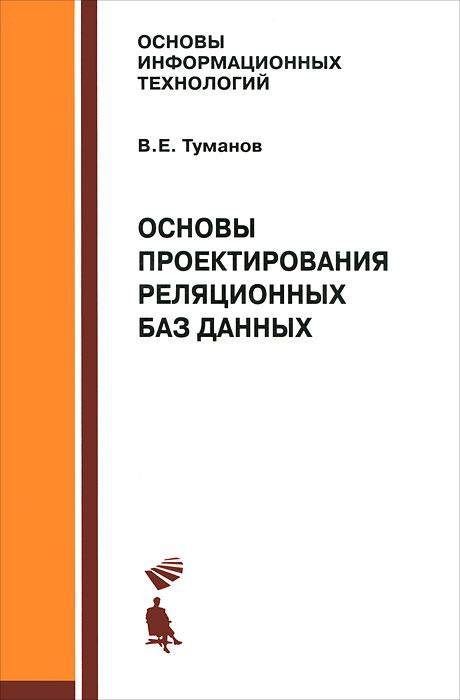 Книга Основы проектирования реляционных баз данных