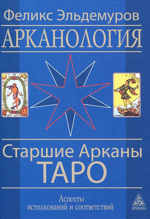 Арканология. Старшие Арканы Таро. Феликс Эльдемуров