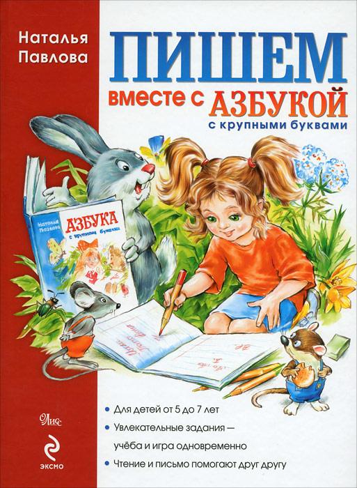 Пишем вместе с Азбукой с крупными буквами12296407Хотите, чтобы ваш малыш научился грамотно писать печатными буквами, развил речь, внимание, память? Подарите ему книгу известного педагога, автора многих любимых детьми учебных пособий Натальи Николаевны Павловой. Очень скоро вы убедитесь, что научить малыша читать легче, если одновременно с чтением он будет учиться и письму. В книге нет скучных заданий, и обучение будет походить скорее на занимательную игру. Не расстраивайтесь, если вы не смогли купить Азбуку с крупными буквами Натальи Павловой. Эта книга подойдет для обучения по любой азбуке или букварю и будет полезна как тем детям, которые только учатся читать, так и тем, кто недавно освоил этот навык. Начните заниматься сейчас, и обучение в школе покажется вашему малышу легким и интересным. Желаем успеха!