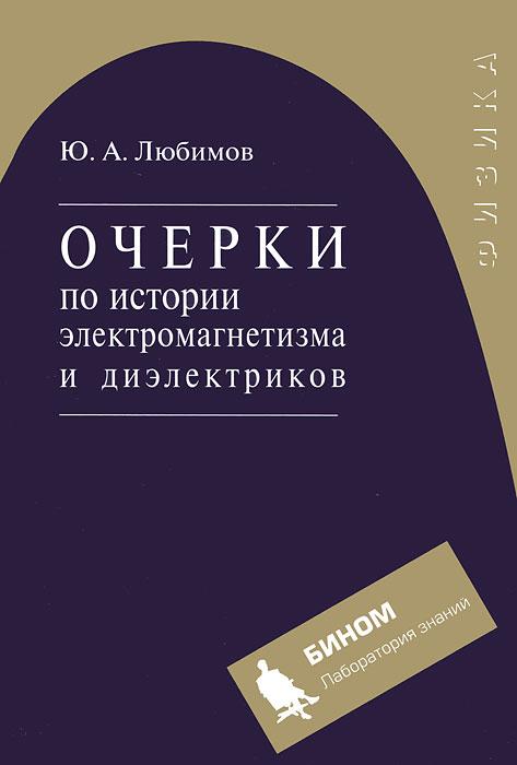 Очерки по истории электромагнетизма и диэлектриков ( 978-5-94774-329-6 )