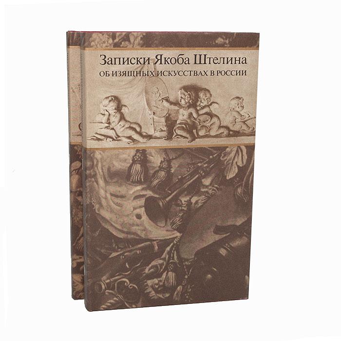Записки Якоба Штелина об изящных искусствах в России (комплект из 2 книг)