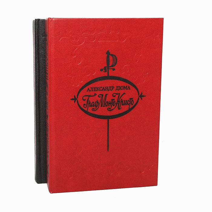Граф Монте-Кристо. В 2 томах (комплект)