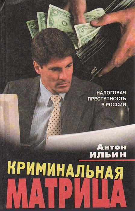 Криминальная Матрица. Налоговая преступность в России