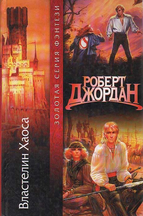 Обложка книги Властелин Хаоса