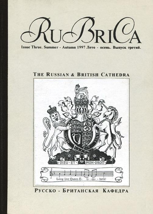 RuBriCa. Выпуск 3, лето-осень 1997