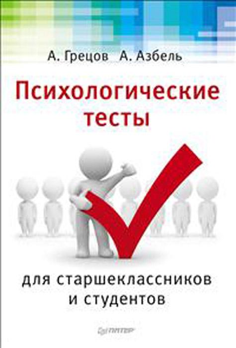 Психологические тесты для старшеклассников и студентов. А. Грецов, А. Азбель