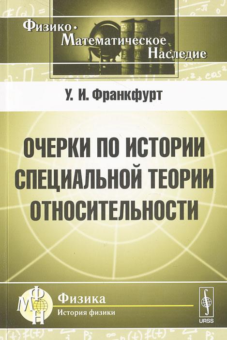 Очерки по истории специальной теории относительности