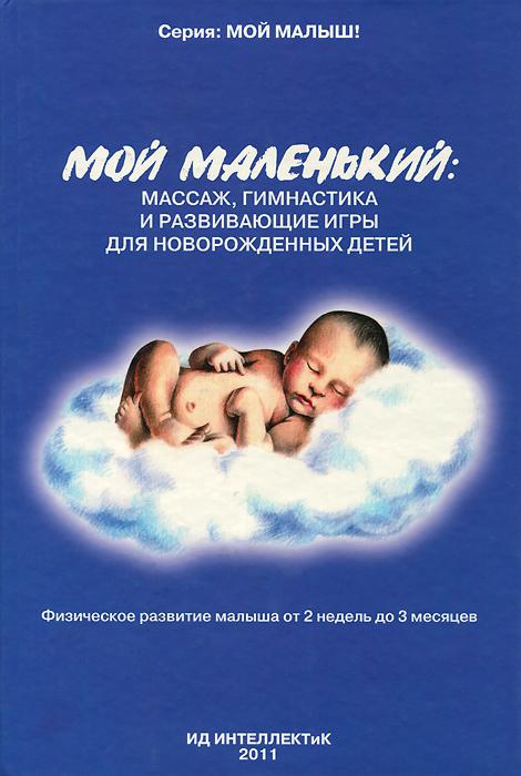 Мой маленький. Массаж, гимнастика и развивающие игры для новорожденных детей12296407Из этой книги вы узнаете, как и чем можно заниматься с новорожденным. Как без чьей-либо помощи сделать общий оздоровительный массаж ребенку, разучите несколько несложных упражнений, способствующих физическому развитию малыша и снижению повышенного тонуса мышц новорожденного, познакомитесь с играми, в которые можно играть с крохой, начиная с самых первых дней жизни. А главное - научитесь понимать свое дитя, ведь именно в общении вырабатывается взаимное доверие родителей и ребенка. Подобные занятия можно проводить в любое время дня, но только в те часы, когда малыш бодрствует и находится в хорошем настроении. Внимательно присматривайтесь и прислушивайтесь к его желаниям, разговаривайте с ним, объясняйте, что вы делаете, пойте веселые песенки или читайте детские стишки. Очень скоро ваш малыш будет не просто активно участвовать в процессе, подпевая и подтанцовывая в такт, но и требовать продолжения увлекательных занятий.