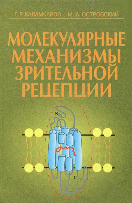 Молекулярные механизмы зрительной рецепции ( 978-5-02-006200-9 )