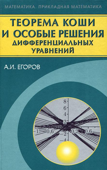 Теорема Коши и особые решения дифференциальных уравнений