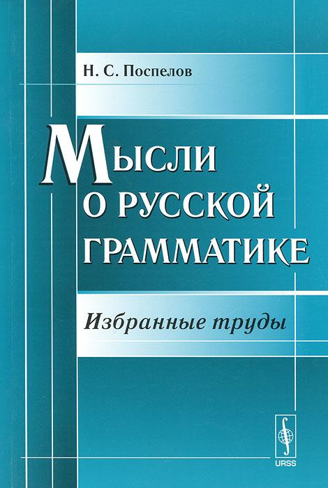 Мысли о русской грамматике. Избранные труды