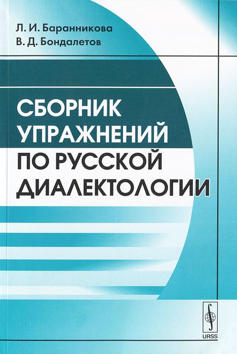 Сборник упражнений по русской диалектологии