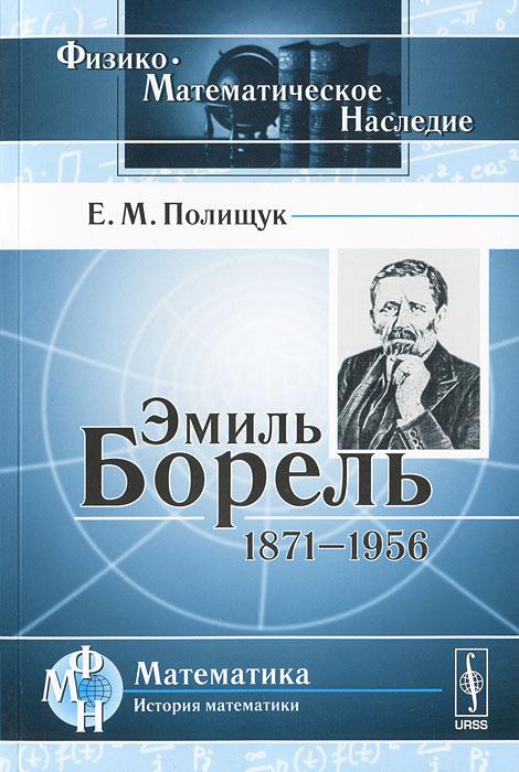 Эмиль Борель. 1871-1956 годы