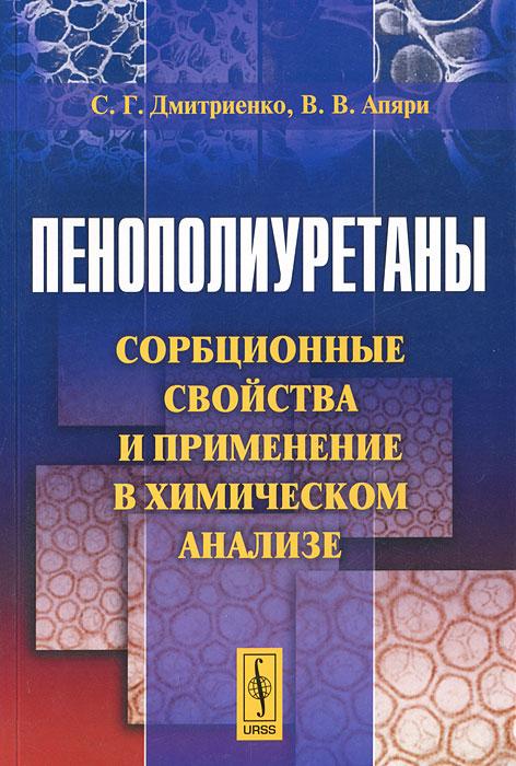 Пенополиуретаны. Сорбционные свойства и применение в химическом анализе ( 978-5-396-00037-7 )