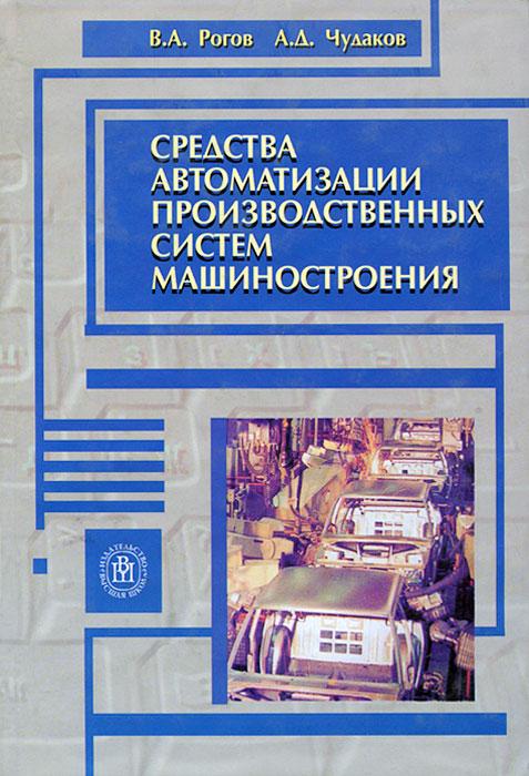Средства автоматизации производственных систем машиностроения