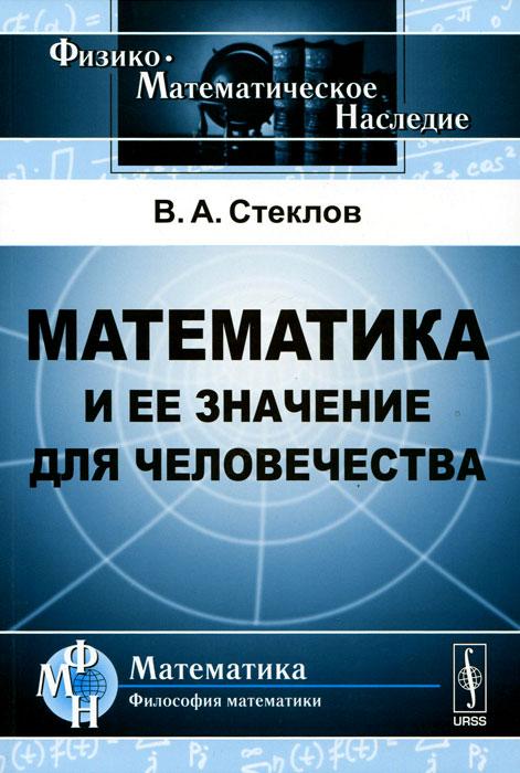 Математика и ее значение для человечества ( 978-5-397-01400-7 )