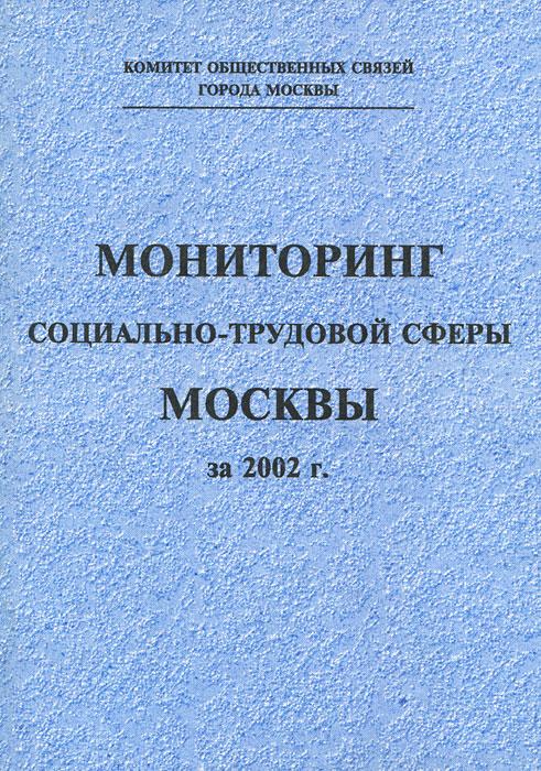 Мониторинг социально-трудовой сферы Москвы за 2002 г.