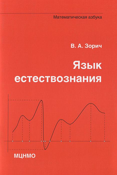 Язык естествознания. Математическая азбука ( 978-5-94057-686-0 )