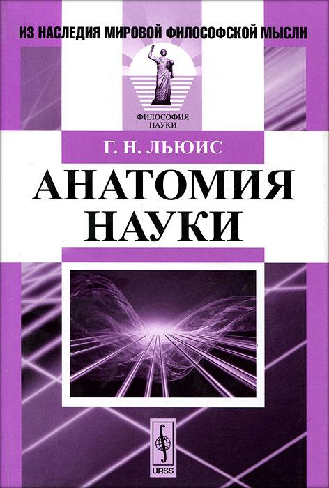 Анатомия науки ( 978-5-397-01979-8 )