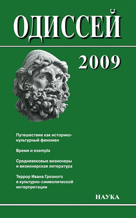 Одиссей. Человек в истории. Путешествие как историко-культурный феномен
