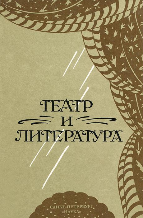 Театр и литература