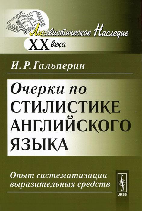 Стилистика английского языка гальперин скачать pdf