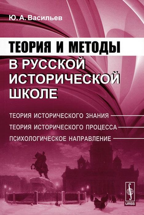 Теория и методы в русской исторической школе. Теория исторического знания, теория исторического процесса, психологическое направление