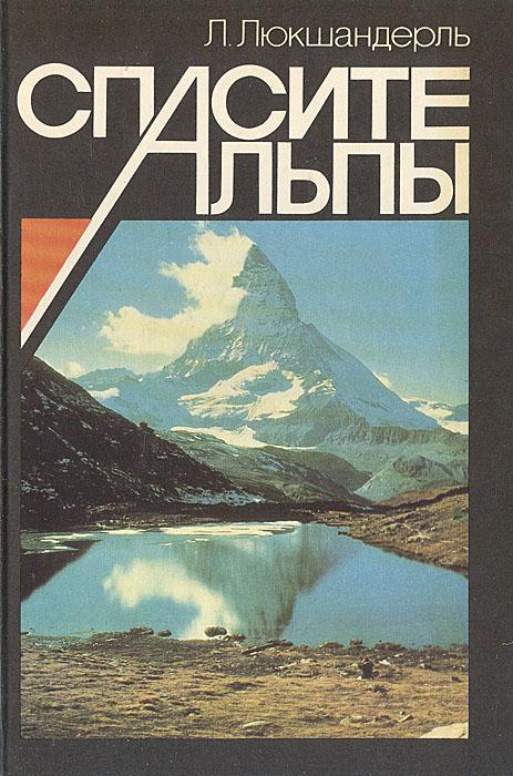 Спасите Альпы