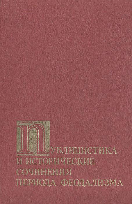 Публицистика и исторические сочинения периода феодализма