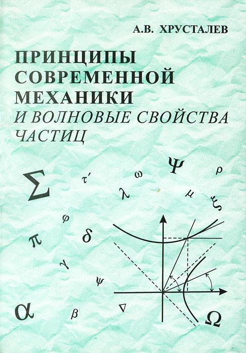 Принципы современной механики и волновые свойства частиц12296407Пособие состоит из двух частей. В 1-й части рассмотрены основные физические идеи и принципы, лежащие в основе современных механических концепций: классической механики, специальной теории относительности (СТО) и квантовой механики, и показана возрастающая роль дуалистического подхода к описанию движения объектов, в рамках которого учитываются как корпускулярный, так и волновой аспекты движения. Во 2-й части рассмотрен методически новый волновой подход к СТО, учитывающий наличие волновых свойств у движущихся частиц. Для студентов-физиков старших, курсов, аспирантов, преподавателей физических специальностей вузов.