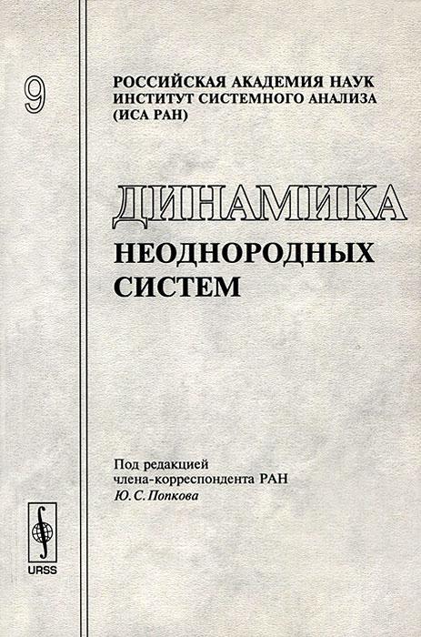 Динамика неоднородных систем. Выпуск 9