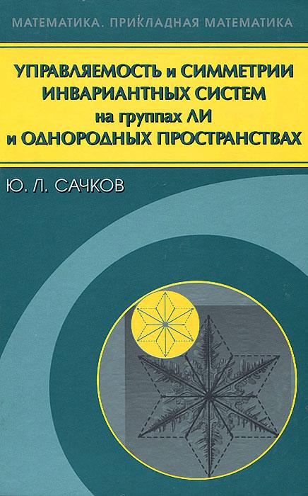 Управляемость и симметрии инвариантных систем на группах Ли и однородных пространствах